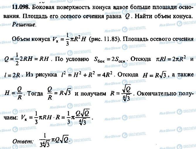 ГДЗ Алгебра 10 класс страница 98