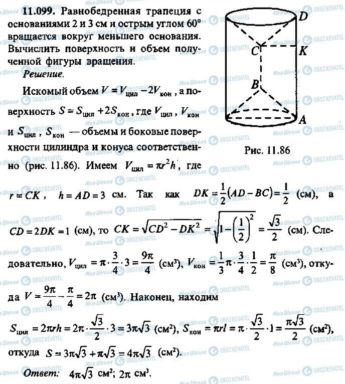 ГДЗ Алгебра 10 класс страница 99