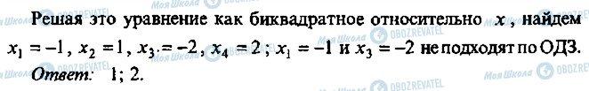ГДЗ Алгебра 10 клас сторінка 100