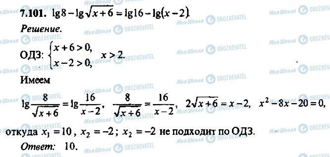 ГДЗ Алгебра 10 клас сторінка 101