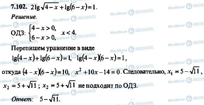 ГДЗ Алгебра 10 клас сторінка 102
