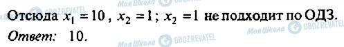 ГДЗ Алгебра 10 клас сторінка 103