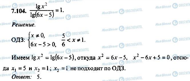 ГДЗ Алгебра 10 клас сторінка 104