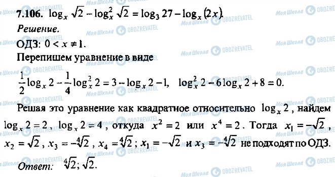 ГДЗ Алгебра 10 клас сторінка 106