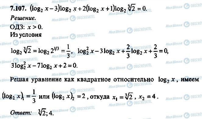ГДЗ Алгебра 10 клас сторінка 107