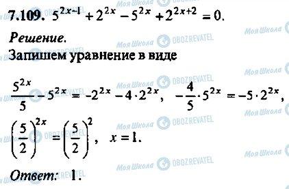 ГДЗ Алгебра 10 клас сторінка 109