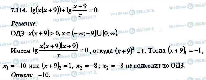 ГДЗ Алгебра 10 клас сторінка 114