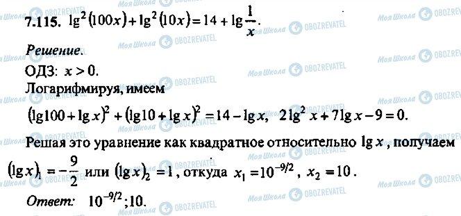 ГДЗ Алгебра 10 клас сторінка 115