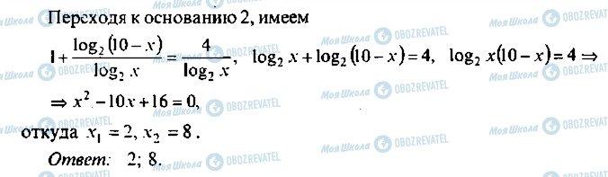 ГДЗ Алгебра 10 клас сторінка 116