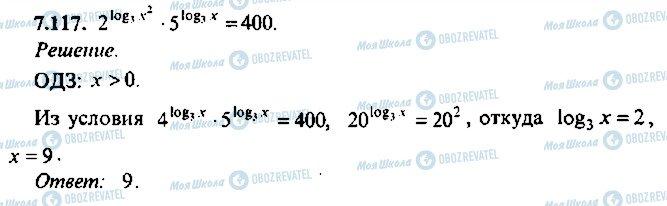 ГДЗ Алгебра 10 клас сторінка 117