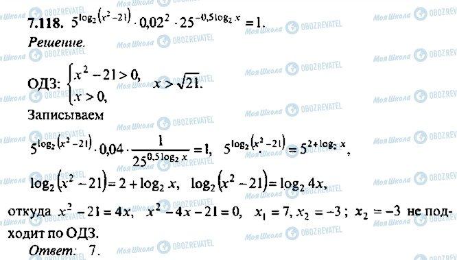 ГДЗ Алгебра 10 клас сторінка 118
