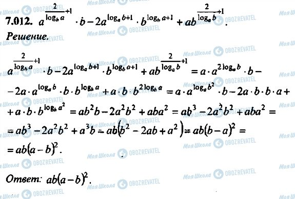 ГДЗ Алгебра 10 клас сторінка 12