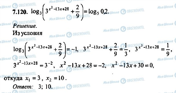ГДЗ Алгебра 10 клас сторінка 120
