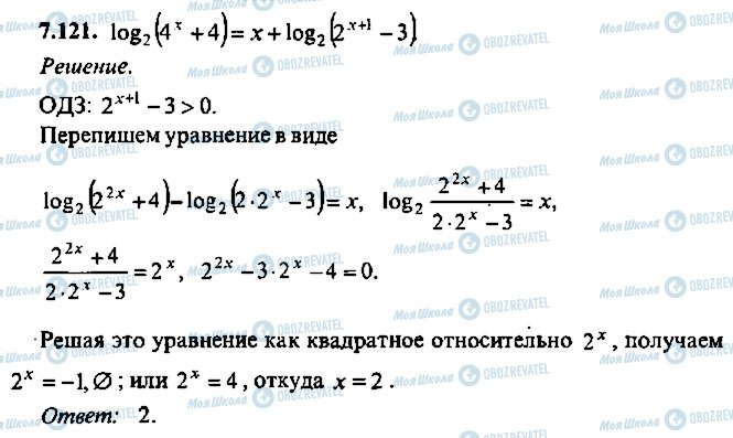ГДЗ Алгебра 10 клас сторінка 121