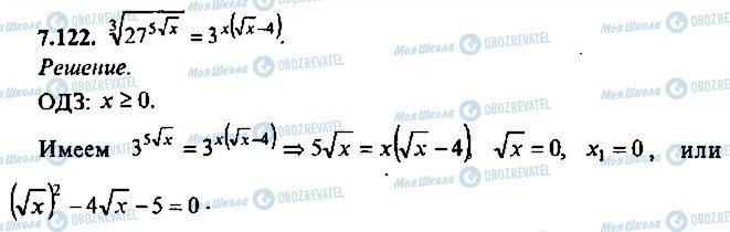 ГДЗ Алгебра 10 клас сторінка 122