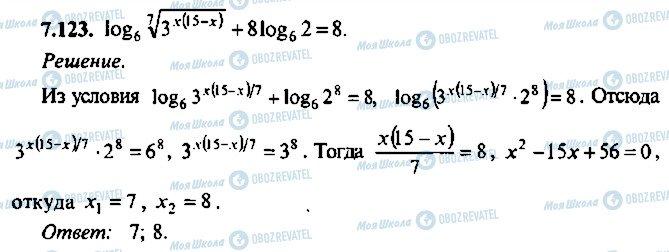 ГДЗ Алгебра 10 клас сторінка 123