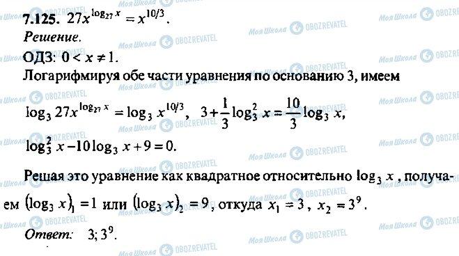 ГДЗ Алгебра 10 клас сторінка 125