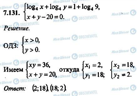ГДЗ Алгебра 10 клас сторінка 131