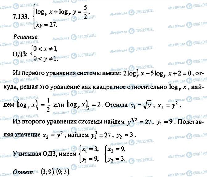 ГДЗ Алгебра 10 клас сторінка 133