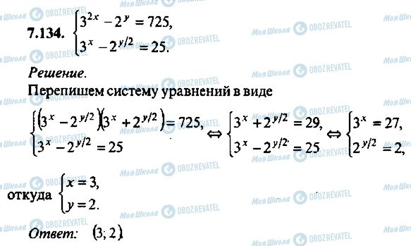ГДЗ Алгебра 10 клас сторінка 134