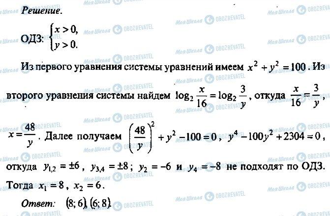 ГДЗ Алгебра 10 клас сторінка 135