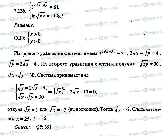 ГДЗ Алгебра 10 клас сторінка 136