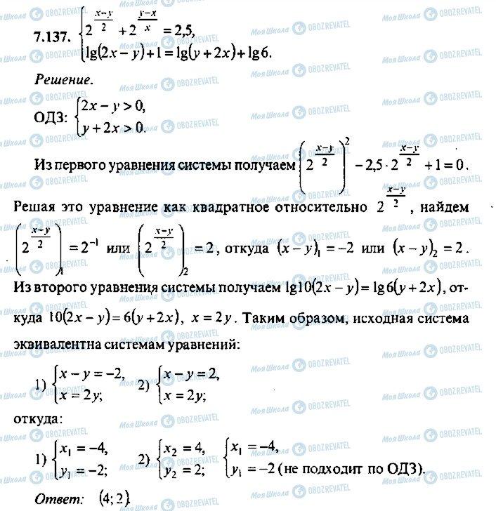 ГДЗ Алгебра 10 клас сторінка 137