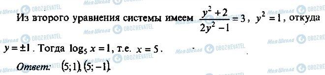 ГДЗ Алгебра 10 клас сторінка 138
