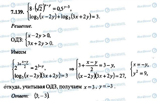 ГДЗ Алгебра 10 клас сторінка 139