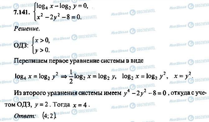 ГДЗ Алгебра 10 клас сторінка 141