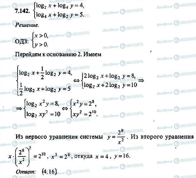 ГДЗ Алгебра 10 клас сторінка 142