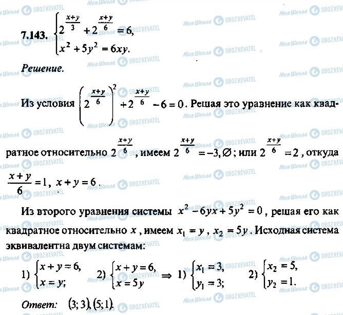 ГДЗ Алгебра 10 клас сторінка 143