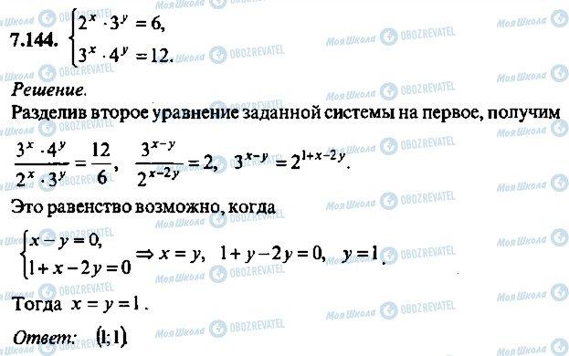 ГДЗ Алгебра 10 клас сторінка 144