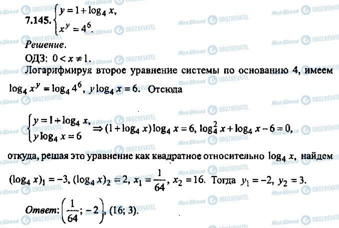 ГДЗ Алгебра 10 клас сторінка 145
