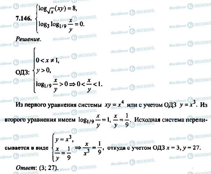 ГДЗ Алгебра 10 клас сторінка 146
