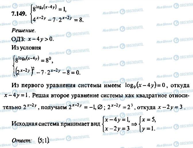 ГДЗ Алгебра 10 клас сторінка 149