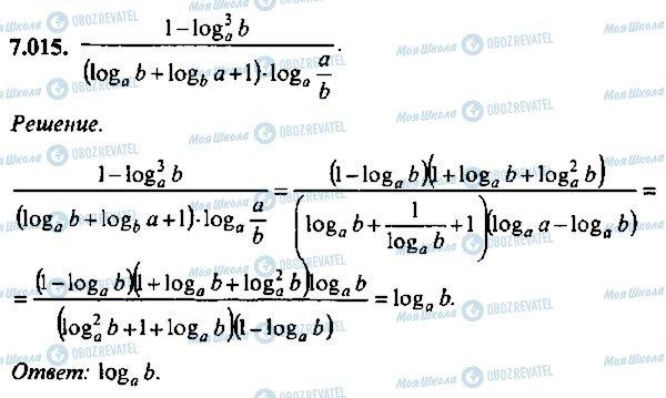 ГДЗ Алгебра 10 клас сторінка 15