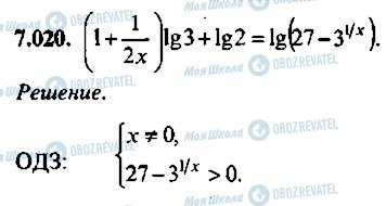 ГДЗ Алгебра 10 клас сторінка 20