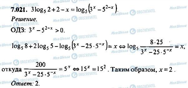 ГДЗ Алгебра 10 клас сторінка 21