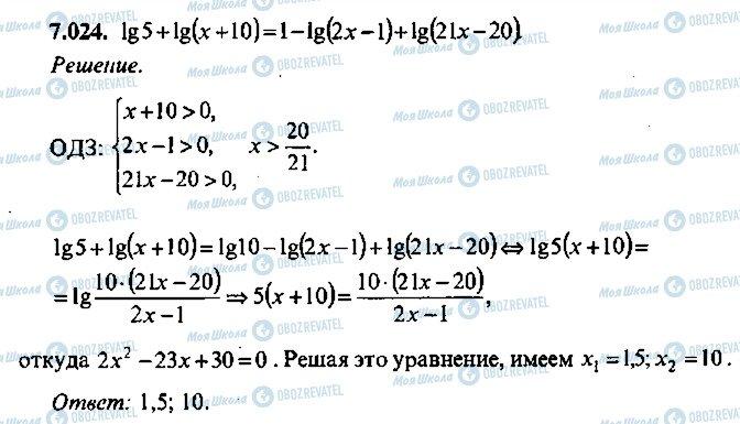 ГДЗ Алгебра 10 клас сторінка 24