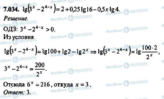 ГДЗ Алгебра 10 клас сторінка 34