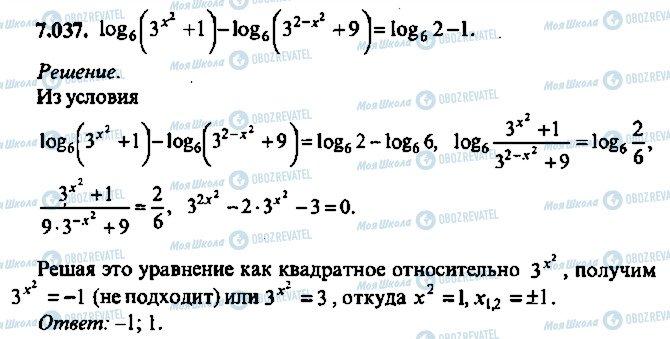 ГДЗ Алгебра 10 клас сторінка 37