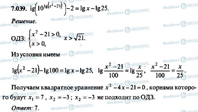 ГДЗ Алгебра 10 клас сторінка 39