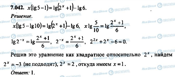 ГДЗ Алгебра 10 клас сторінка 42
