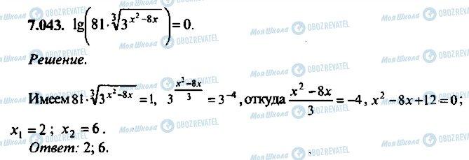 ГДЗ Алгебра 10 клас сторінка 43