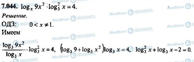 ГДЗ Алгебра 10 клас сторінка 44
