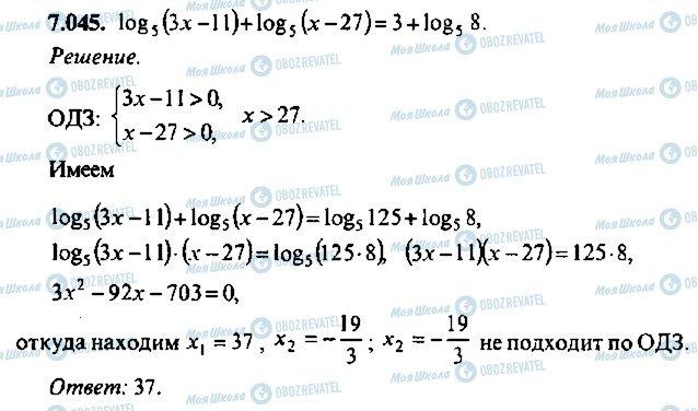 ГДЗ Алгебра 10 клас сторінка 45