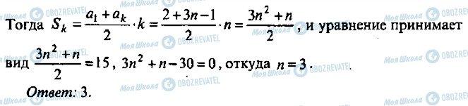 ГДЗ Алгебра 10 клас сторінка 47