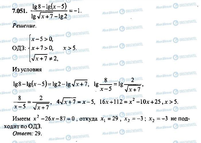 ГДЗ Алгебра 10 клас сторінка 51