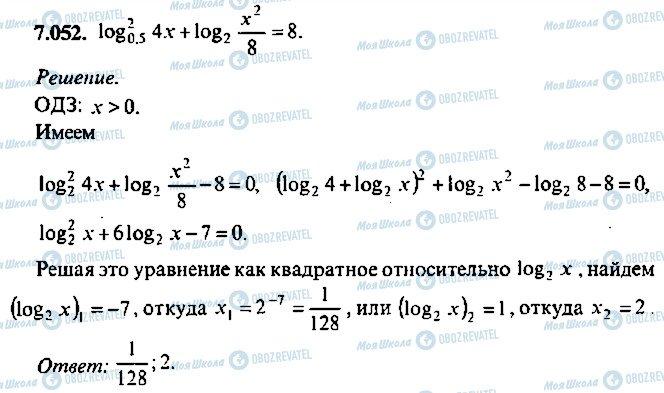 ГДЗ Алгебра 10 клас сторінка 52